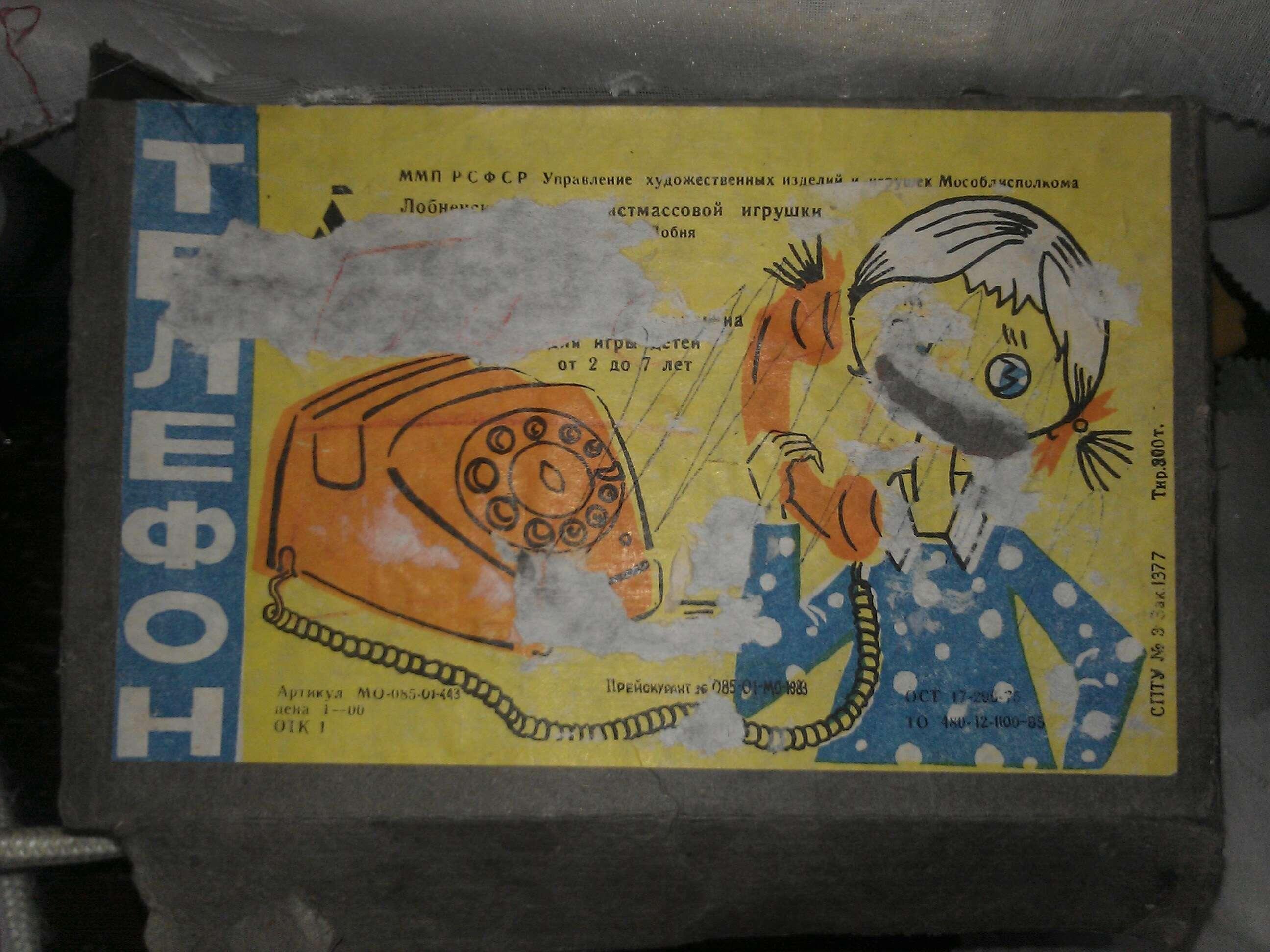 Игрушечный телефон