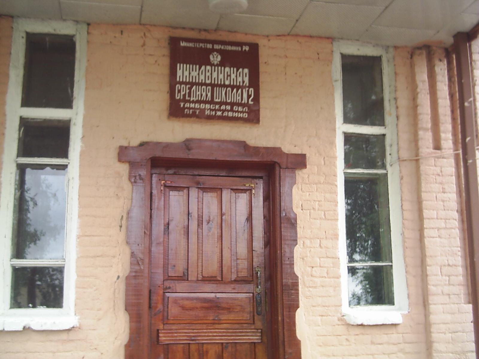 Инжавинская средняя школа №2